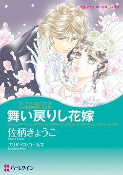 舞い戻りし花嫁-電子書籍