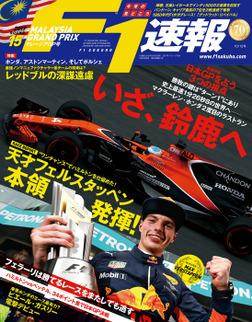 F1速報 2017 Rd15 マレーシアGP号-電子書籍