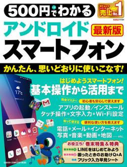 500円でわかる アンドロイドスマートフォン 最新版-電子書籍