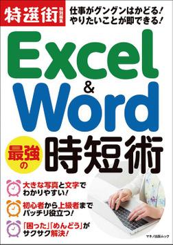 Excel & Word 最強の時短術-電子書籍