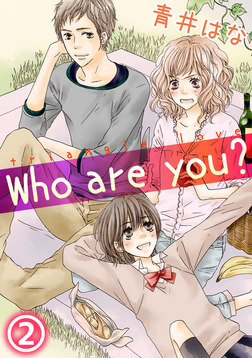 Who are you?2話-電子書籍
