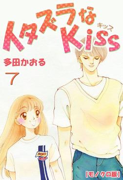 イタズラなKiss 7-電子書籍
