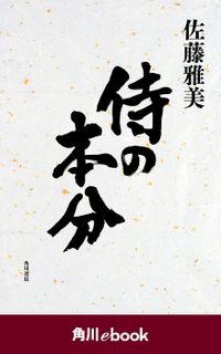 侍の本分 (角川ebook)