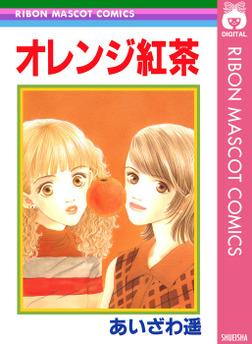 オレンジ紅茶-電子書籍