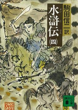 水滸伝(四)-電子書籍