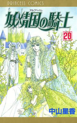 妖精国の騎士(アルフヘイムの騎士) 20-電子書籍