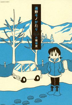 遠野モノがたり-電子書籍