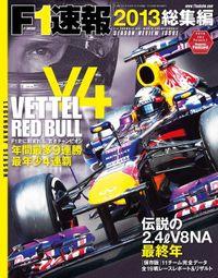 F1速報 2013 総集編