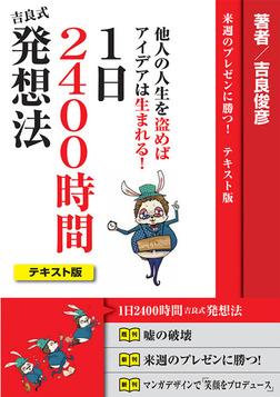 1日2400時間 吉良式発想法-電子書籍