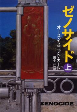 ゼノサイド(上)-電子書籍