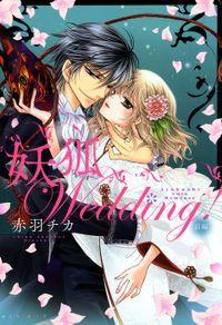 妖狐Wedding!前編