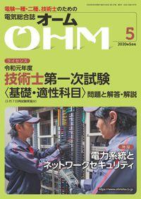 OHM2020年5月号