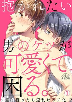 抱かれたい男のケツが可愛くて、困る。~童貞掘ったら淫乱ビッチ化!?(1)-電子書籍