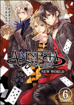 AMNESIA LATER NEW WORLD(分冊版) 【第6話】-電子書籍