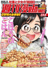 週刊漫画TIMES 2020年5/8・15合併号