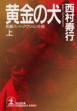 黄金の犬(上)-電子書籍