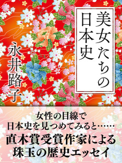 美女たちの日本史-電子書籍