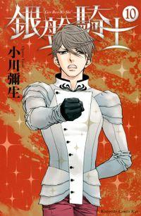 銀盤騎士(10)