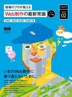 現場のプロが教えるWeb制作の最新常識[アップデート版]-電子書籍