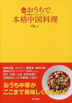 おうちで本格中国料理 四大料理のベストセレクション-電子書籍