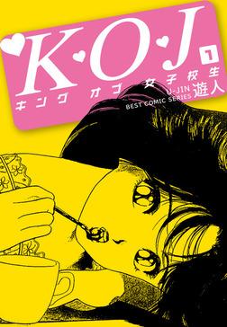 K・O・J キングオブ女子校生 1-電子書籍