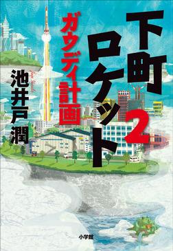 下町ロケット2 ガウディ計画-電子書籍