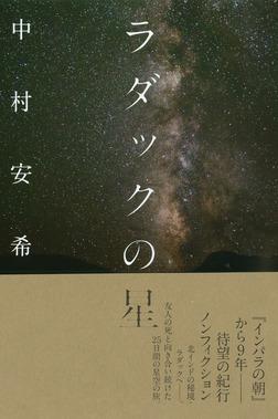 ラダックの星-電子書籍