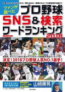 ファンが調べたプロ野球 SNS&検索ワードランキング 2018-電子書籍