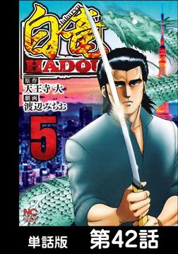 白竜HADOU【単話版】 第42話-電子書籍