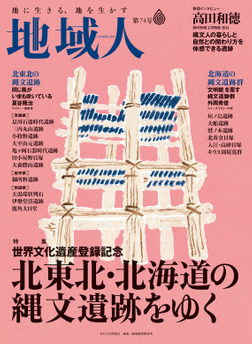 地域人  第74号 世界文化遺産登録記念 北東北・北海道の縄文遺跡をゆく-電子書籍