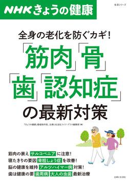 NHKきょうの健康 「筋肉」「骨」「歯」「認知症」の最新対策-電子書籍