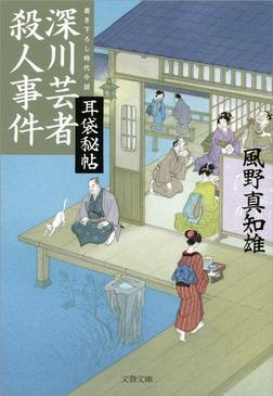 耳袋秘帖 深川芸者殺人事件-電子書籍