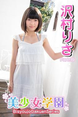 美少女学園 沢村りさ Part.39-電子書籍