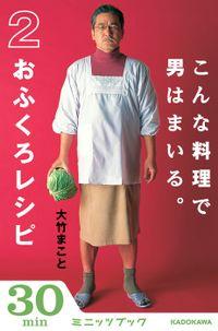 こんな料理で男はまいる。 2おふくろレシピ