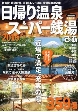 日帰り温泉&スーパー銭湯 2016 首都圏版-電子書籍