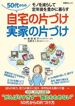 50代からの自宅の片づけ実家の片づけ-電子書籍