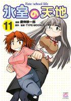 氷室の天地 Fate/school life: 11