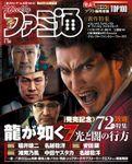 週刊ファミ通 2020年1月30日号