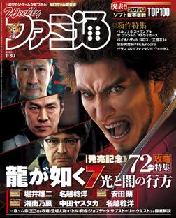 週刊ファミ通 2020年1月30日号-電子書籍