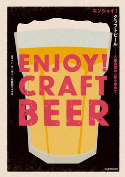 エンジョイ!クラフトビール 人生最高の一杯を求めて-電子書籍