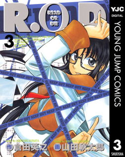 R.O.D 3-電子書籍
