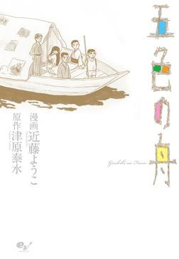 五色の舟-電子書籍