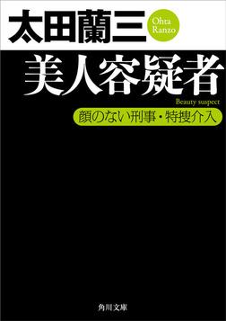 美人容疑者 顔のない刑事・特捜介入-電子書籍