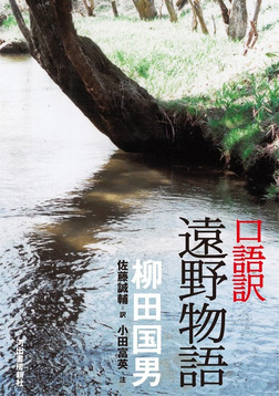 口語訳 遠野物語-電子書籍