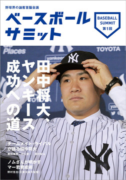 ベースボールサミット第1回 田中将大、ヤンキース成功への道-電子書籍
