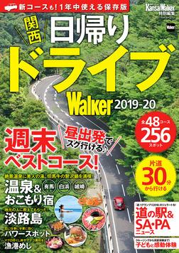関西日帰りドライブWalker2019-20-電子書籍