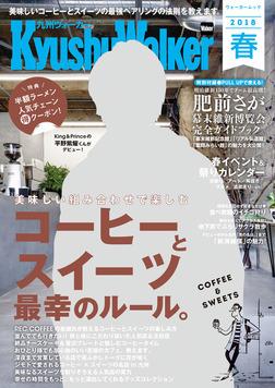 KyushuWalker九州ウォーカー 春 2018-電子書籍