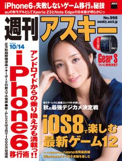 週刊アスキー 2014年 10/14号-電子書籍