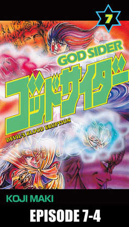 GOD SIDER, Episode 7-4
