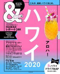 &TRAVEL ハワイ 2020
